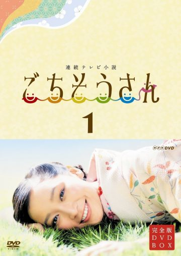 「連続テレビ小説 ごちそうさん 完全版 DVDBOX1」NHKエンタープライズ