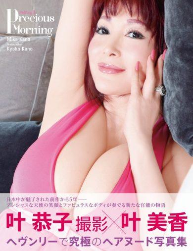 叶 美香 写真集 『Melting II Precious Morning』叶恭子 (写真)光文社