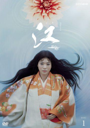 「NHK大河ドラマ 江 姫たちの戦国 完全版 DVD-BOX 第壱集」アミューズソフトエンタテインメント