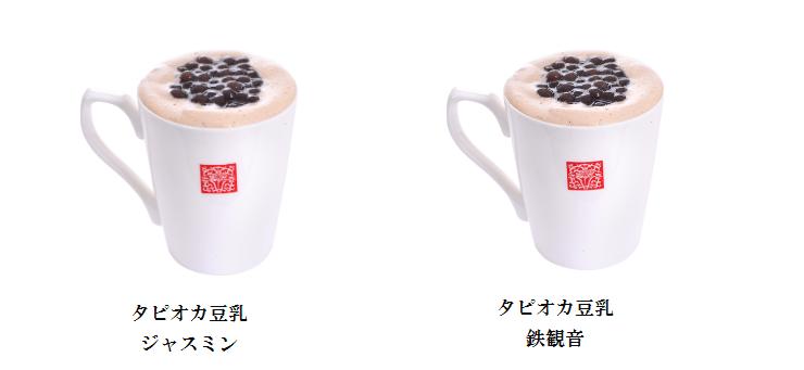 左「タピオカ豆乳ジャスミン」、右「タピオカ豆乳鉄観音」(画像:春水堂公式サイトより)