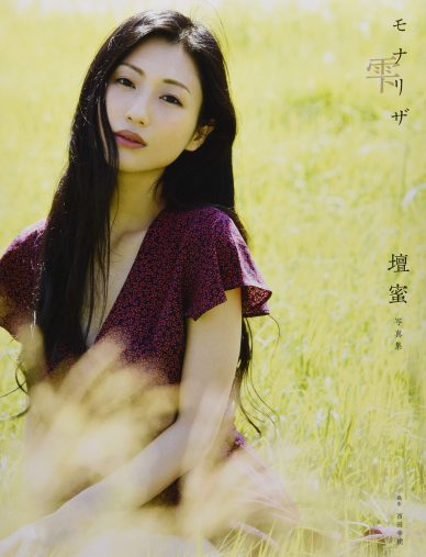 「壇蜜写真集 モナリザ -雫-」西田 幸樹 (写真)講談社