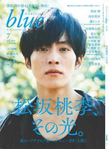松坂桃李Audition blue (オーディション ブルー) 2019年 7月号