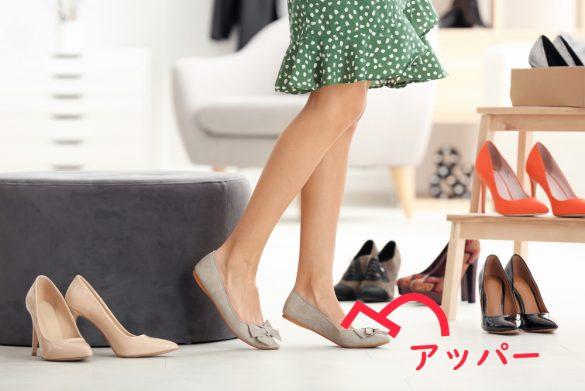 """靴選び方 第2のチェックポイントは""""素材"""""""