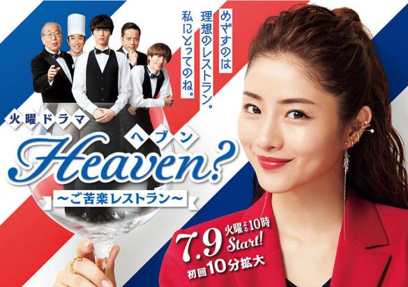 (画像:TBS『Heaven?~ご苦楽レストラン~』公式サイトより)