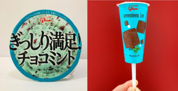 江崎グリコ「ぎっしり満足! チョコミント」と「セブンティーンアイス」