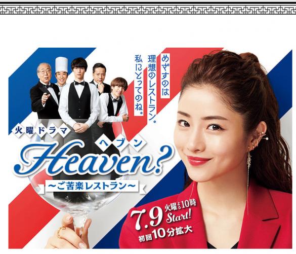 Heaven~ご苦楽レストラン~
