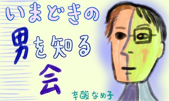 【いまどきの男を知る会 ファイルNo.15 ネットワークビジネス男子】