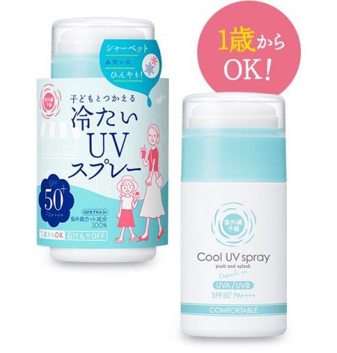 紫外線予報【冷たいUVスプレー】60g 1,500円