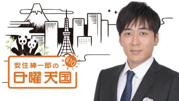 (画像:TBSラジオ「安住紳一郎の日曜天国」公式サイトより)