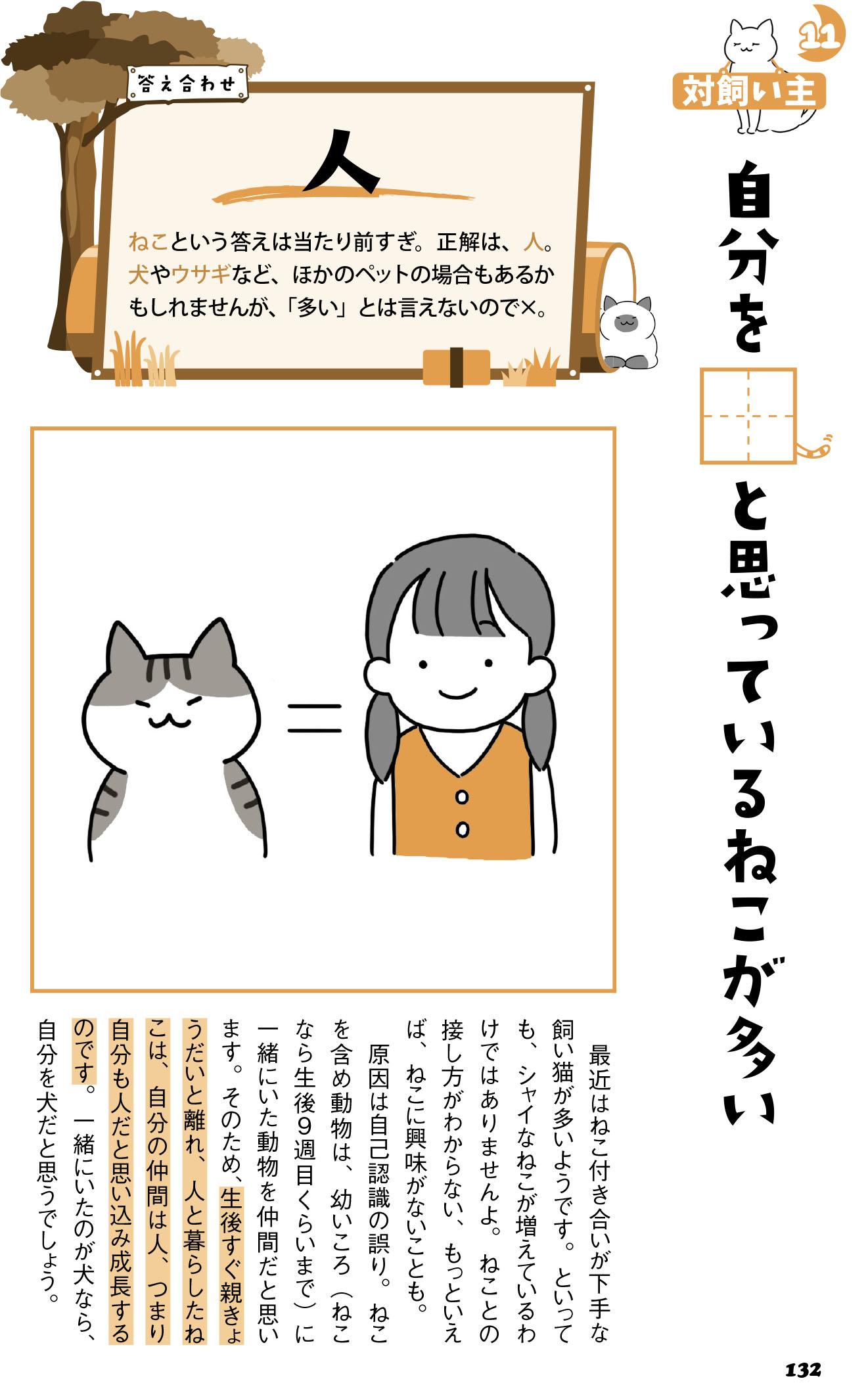 『にゃんこドリル』P132