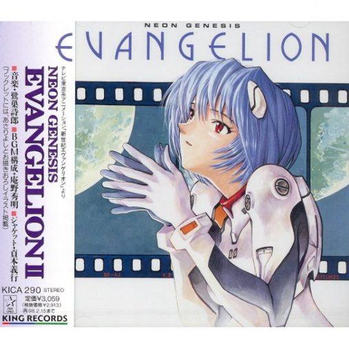 鷺巣詩郎「NEON GENESIS EVANGELION 2」キングレコード