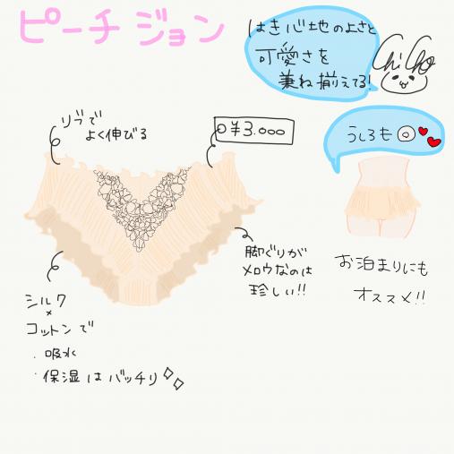 PEACH JOHN(ピーチジョン)「シルクコットンフレアパンティ」¥3,000