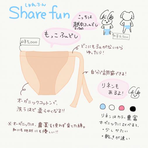 sharefun(シャレフン)「もっこふんどし オーガニックコットン」¥5,000