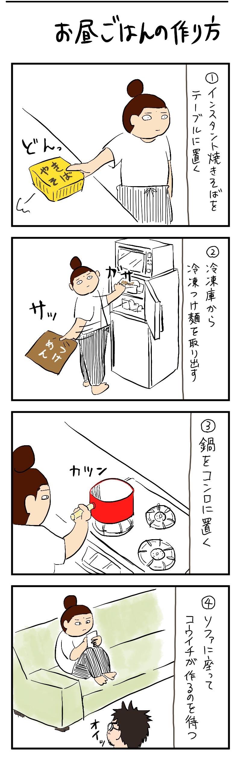 ヨメちゃん3
