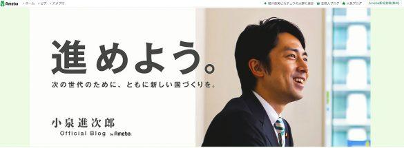 小泉進次郎ブログ