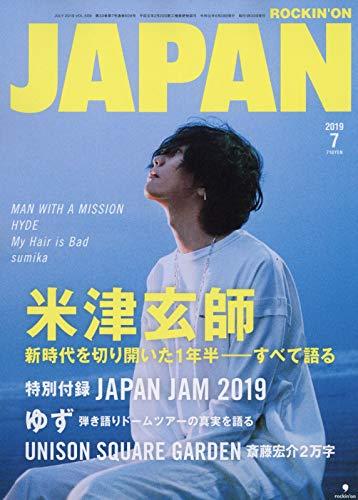 米津玄師「ロッキング・オン・ジャパン 2019年 07 月号」 ロッキングオン