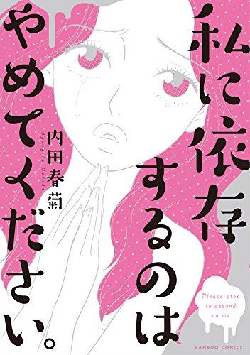 内田春菊「私に依存するのはやめてください。」 (バンブーコミックス) 竹書房