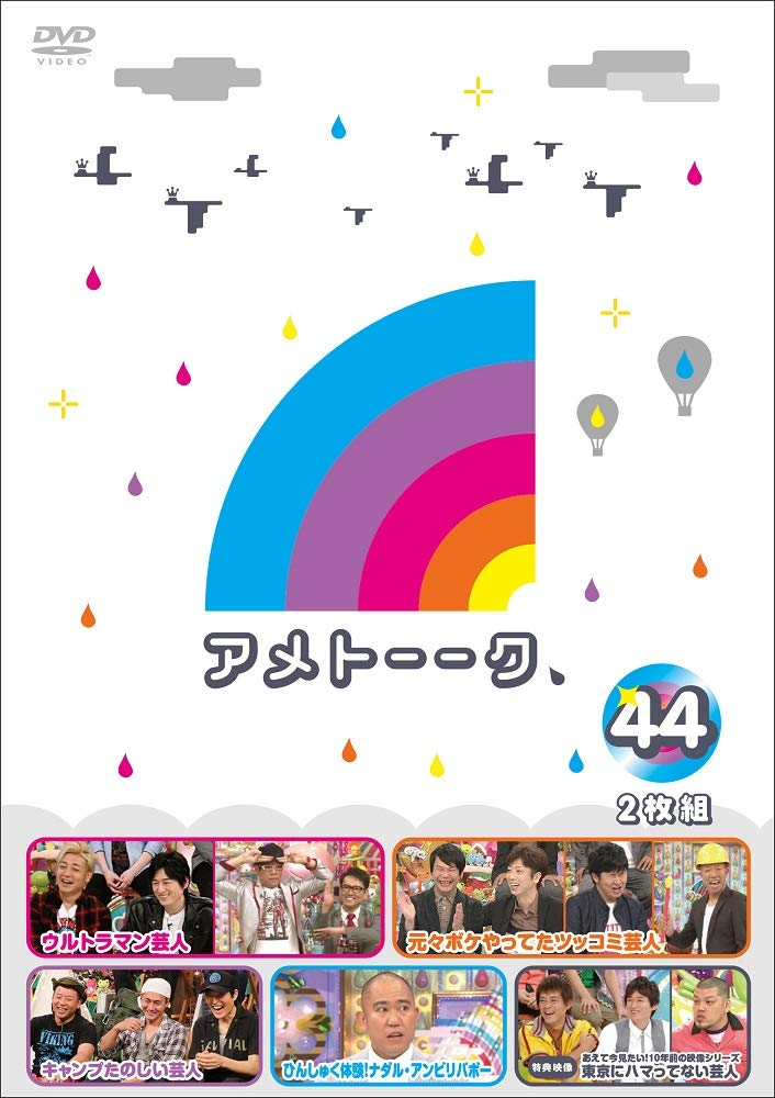 アメトーーク! DVD44