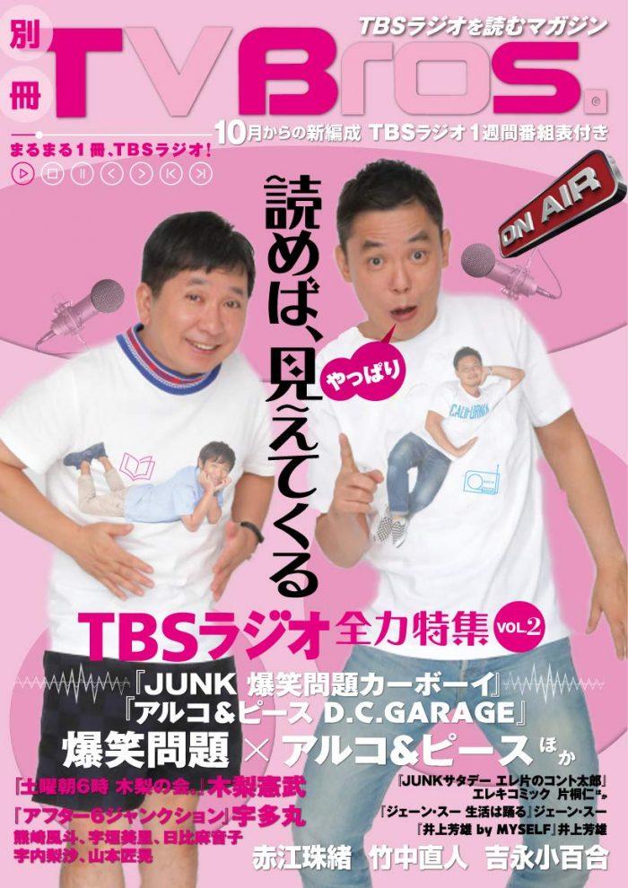 爆笑問題「別冊TV Bros. TBSラジオ全力特集 VOL.2 (TOKYO NEWS MOOK 751号)」東京ニュース通信社