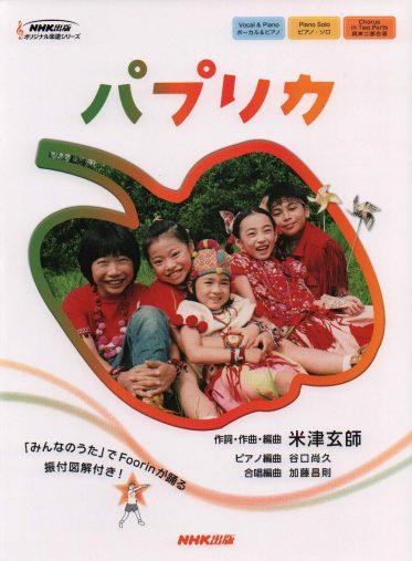 米津 玄師「パプリカ (NHK出版オリジナル楽譜シリーズ)」NHK出版; 菊倍版