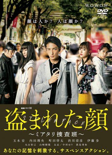 DVD BOX『連続ドラマW 盗まれた顔~ミアタリ捜査班~』(TCエンタテインメント)