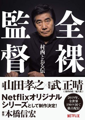 本橋 信宏『全裸監督 村西とおる伝』太田出版