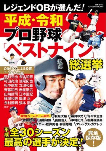 『平成&令和 プロ野球ベストナイン総選挙』