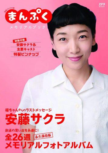 安藤サクラNHKサービスセンター 「まんぷくメモリアルブック (ステラMOOK)」