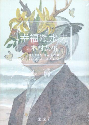 木村友祐「幸福な水夫」未来社