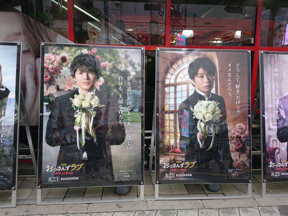 『劇場版 おっさんずラブ ~LOVE or DEAD~』