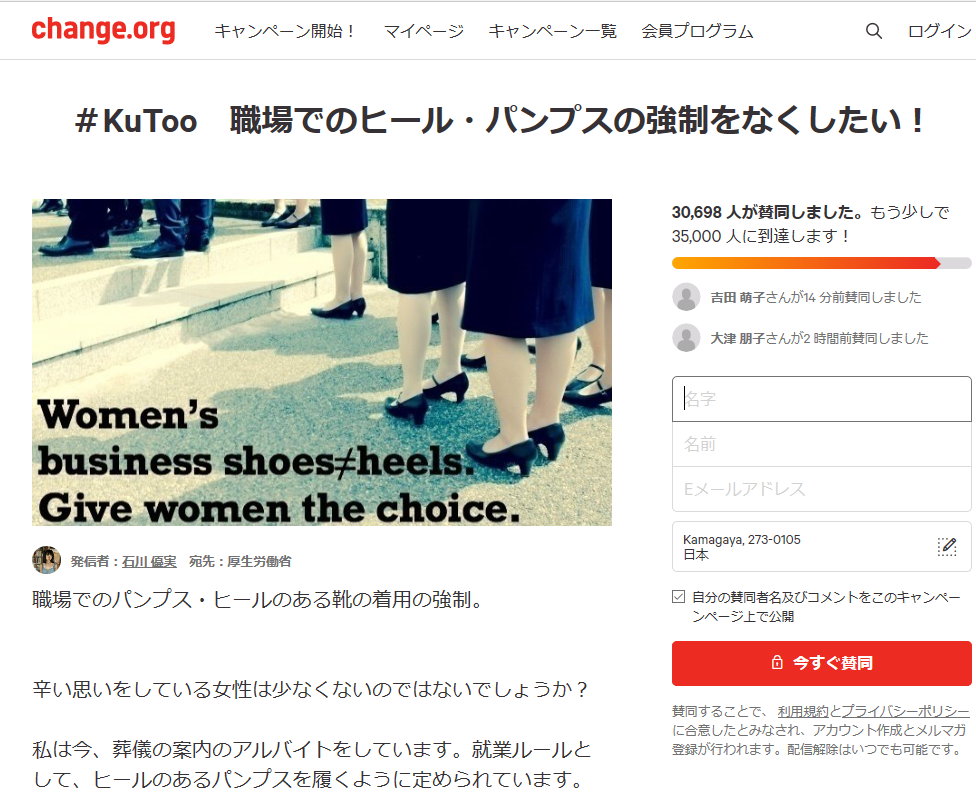 「#KuToo 職場でのヒール・パンプスの強制をなくしたい!」オンライン署名ページ(画像:Change.orgより)