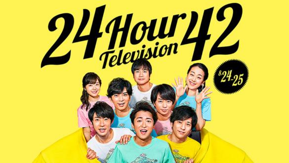 (画像:日本テレビ「24時間テレビ42 愛は地球を救う」より)
