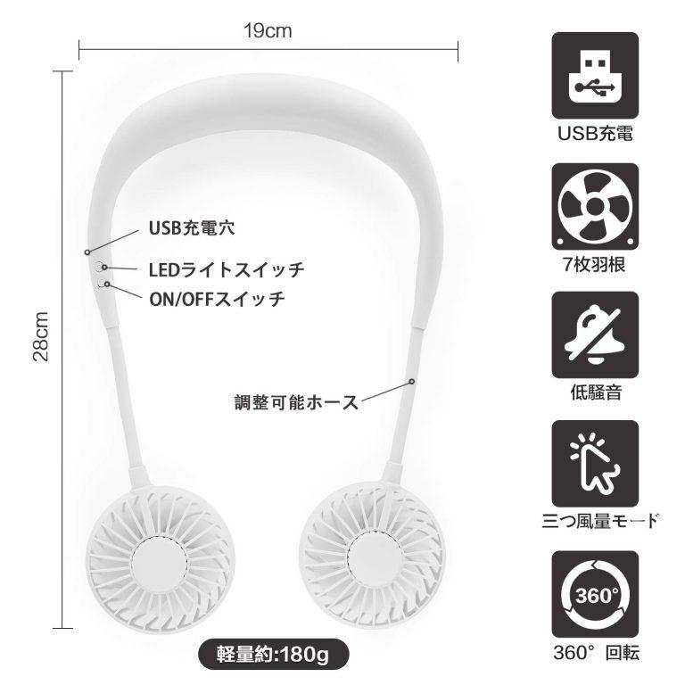 VLANCH「首掛け扇風機」¥2,150 (編集部調べ)