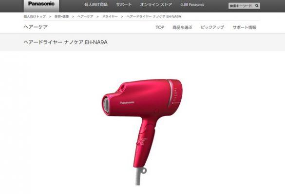 ヘアードライヤー ナノケア EH-NA9A