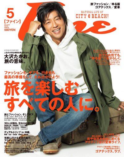 『Fine 2019年05月号』(マガジンハウス:日之出出版)