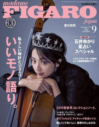 『madame FIGARO japon 2019年09 月号』(CCCメディアハウス)