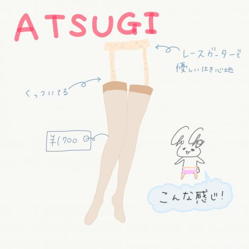 ATSUGI「レースガーター付 パンティ部レス ストッキング」1700円
