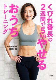 『くびれ番長の2週間で5kgやせるおうちトレーニング』