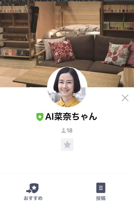 line「あなたの番です」AI菜奈ちゃん
