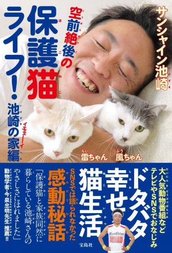 『空前絶後の保護猫ライフ! 池崎の家編』(宝島社)