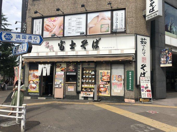 「富士そば」新宿三光町店
