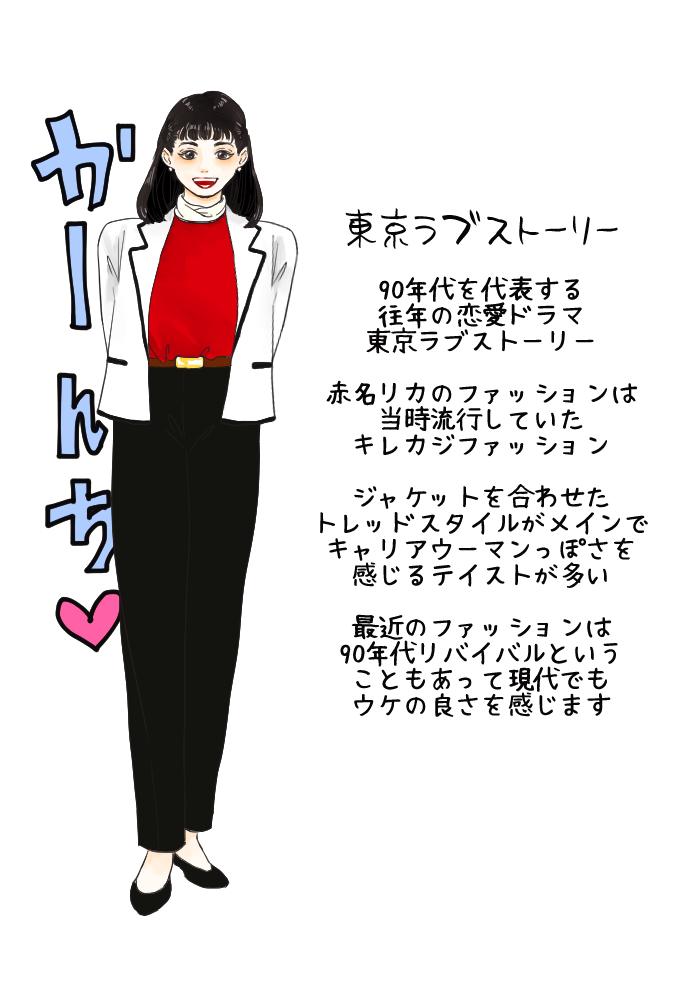 90年代『東京ラブストーリー』は「キレカジスタイル」