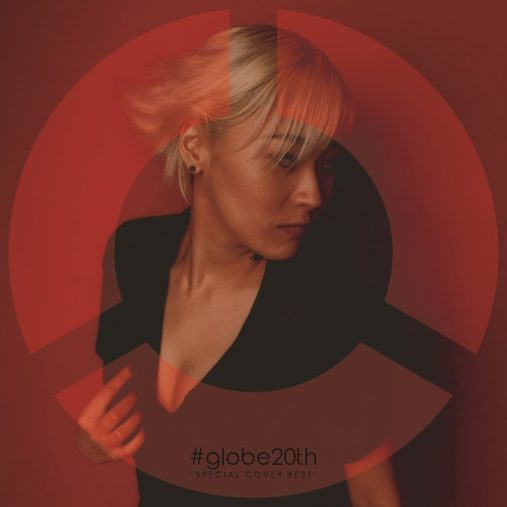 『#globe20th -SPECIAL COVER BEST』(エイベックス)