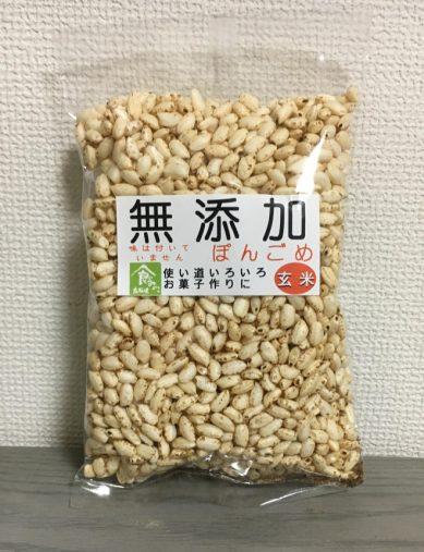 玄米と白米があります