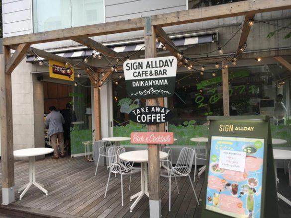 『SIGN ALLDAY』にて開催れさた豆苗カフェ
