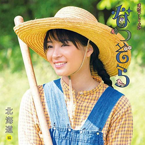 NHK連続テレビ小説「なつぞら」オリジナル・サウンドトラック【北海道編】
