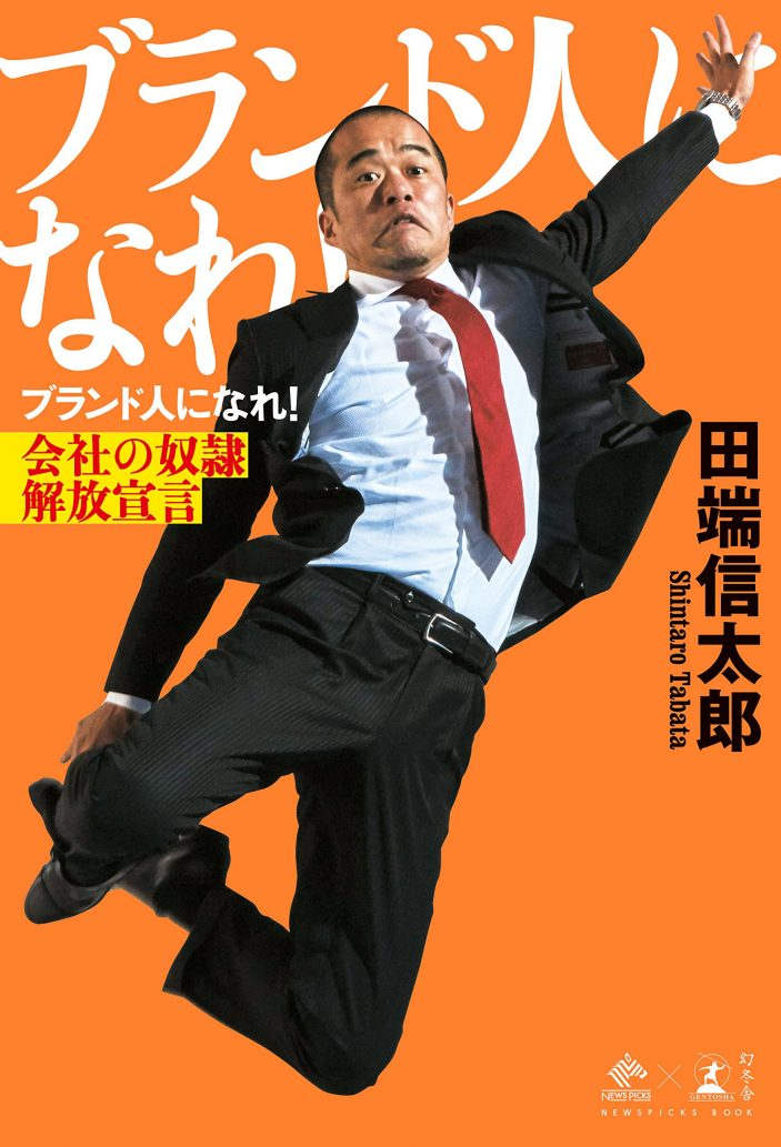 田端 信太郎 (著)「ブランド人になれ! 会社の奴隷解放宣言」 (NewsPicks Book)