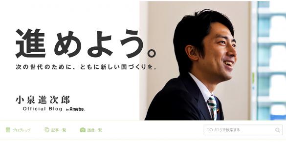 小泉進次郎オフィシャルブログ