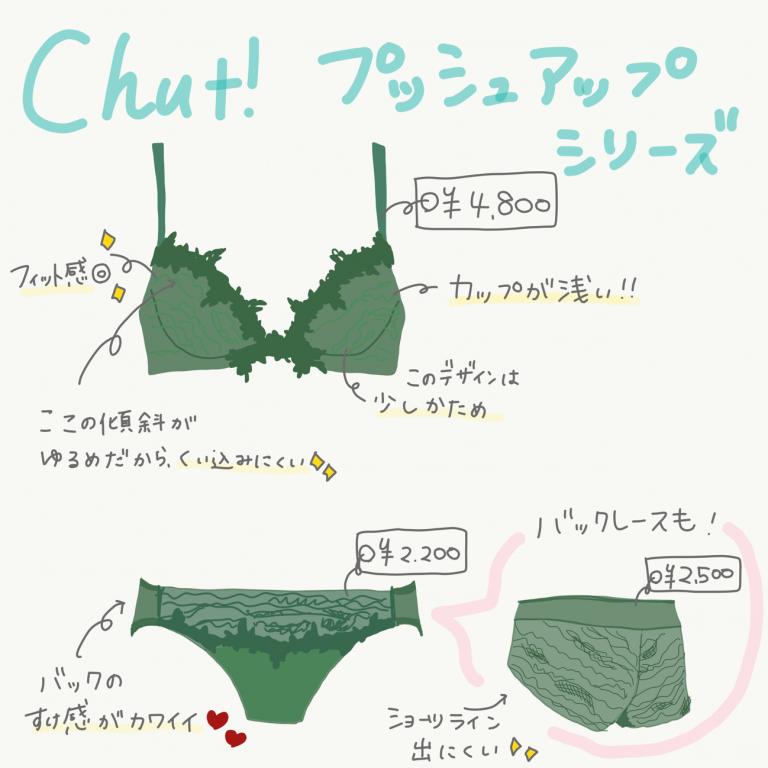 Chut! INTIMATES「プッシュアップブラ」¥4,800、「ビキニショーツ」¥2,200「フレアショーツ」¥2,500