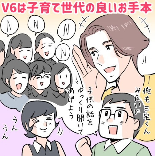 "『V6の愛なんだ』三宅健の""なごませ力""に、ファンじゃなくても惚れ惚れ"